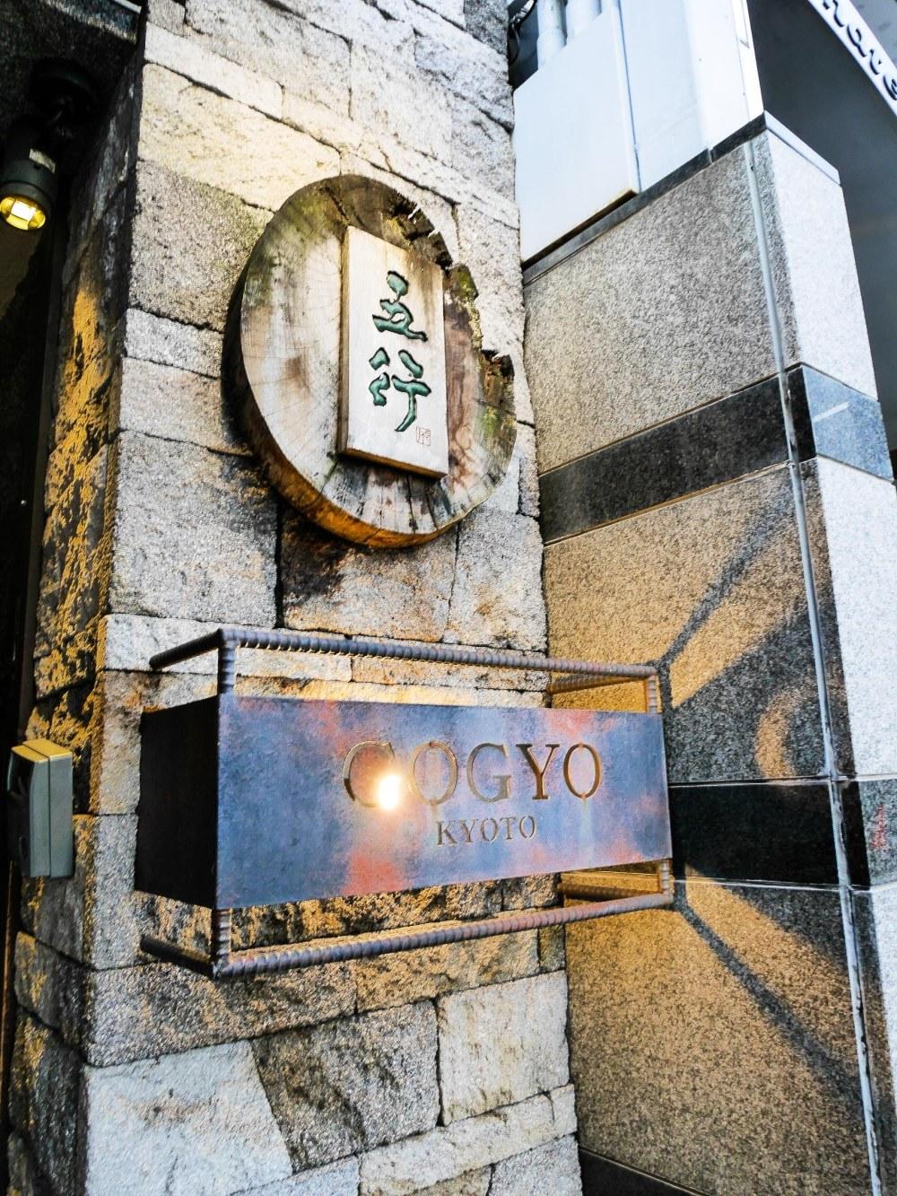 GOGYA KYOTO-2