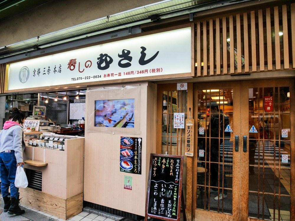 KYOTO FOOD-3